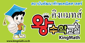 kingmath logo พื้นเขียว